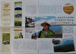 ふれあい記事2013.jpg