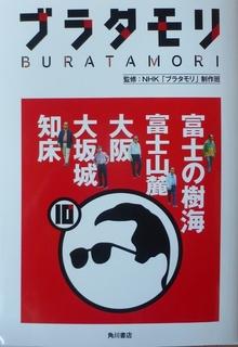 ブラタモリ本2.jpg