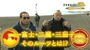 一富士二鷹三茄子7.jpg