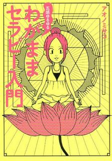五感ゆるゆるわがままセラピー.jpg