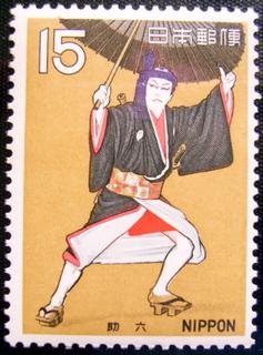 助六の切手.jpg