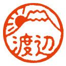 富士山マークの印鑑.jpg