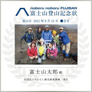 富士山登山記念状サンプル.jpg