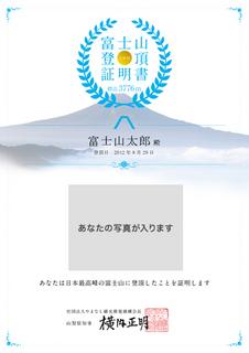 富士山登頂証明書サンプル.jpg