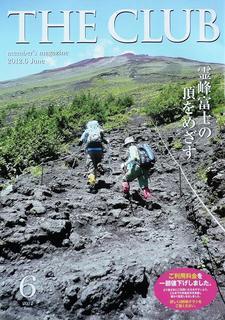 富士登山特集6月.JPG