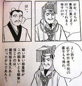 徐福3.jpg