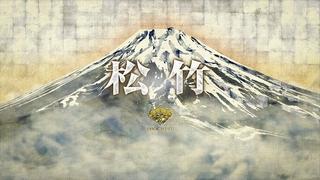 松竹映画ロゴ2.jpg