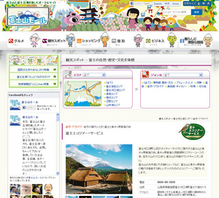 fuji-eco.jpg
